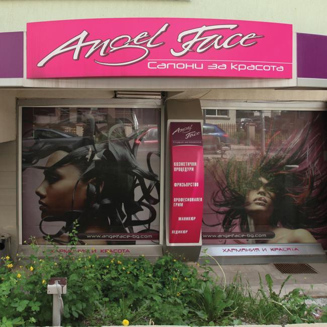 Салон за красота Angel Face София